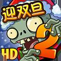 植物大战僵尸2最新内购破解版2.5.1