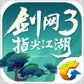 剑网3:指尖江湖正式版
