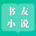 书友小说手机软件