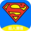 超人垃圾清理大师手机版